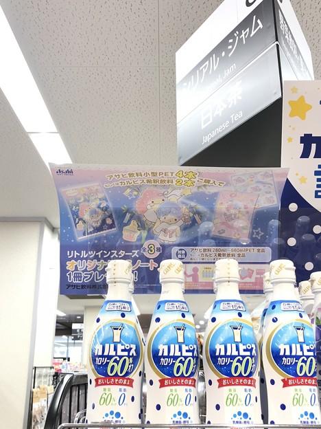 Photos: アサヒ飲料 リトルツインスターズ オリジナルノート