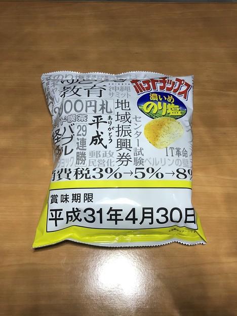平成最後のポテチ 濃いめ のり塩