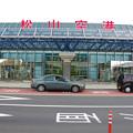 s6937_松山空港_愛媛県松山市