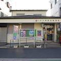 Photos: s9120_さがみ野駅前郵便局_神奈川県座間市_休店日