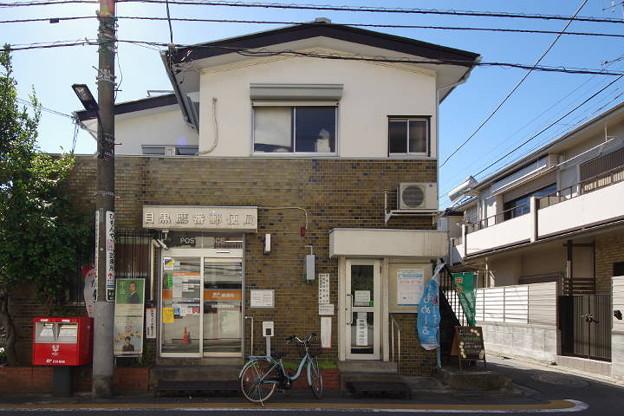 s3138_目黒鷹番郵便局_東京都目黒区_tu