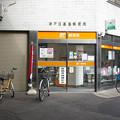 s0548_神戸日暮通郵便局_兵庫県神戸市中央区