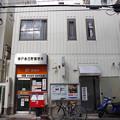 s0555_神戸春日野郵便局_兵庫県神戸市中央区