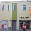 s0591_神戸山本通郵便局_兵庫県神戸市中央区