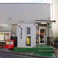Photos: s0458_横浜大東郵便局_神奈川県横浜市鶴見区
