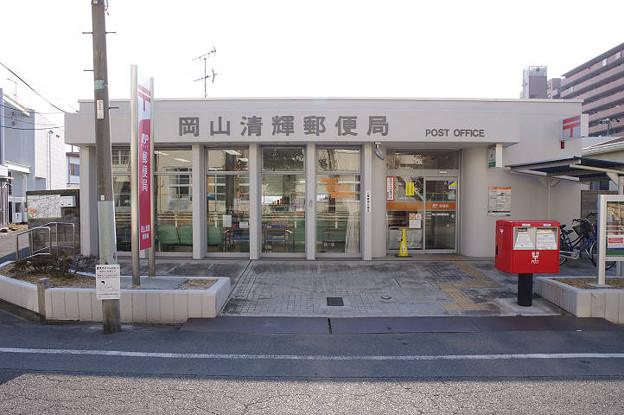 s9892_岡山清輝郵便局_岡山県岡山市北区