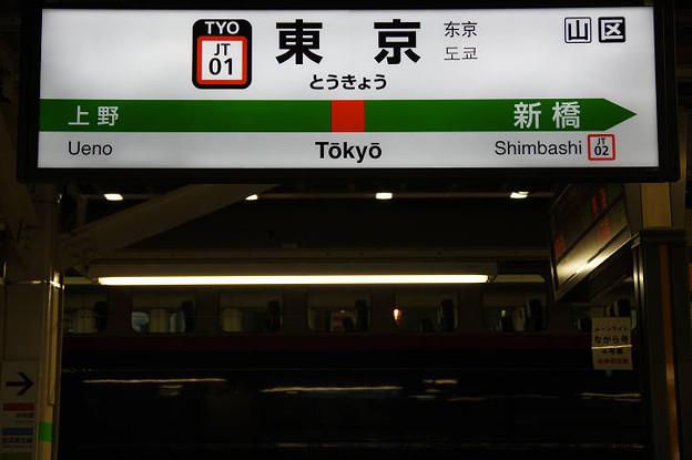 s0258_東京駅駅名標_東海道本線下り
