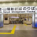 Photos: s0282_東京駅東海道新幹線日本橋口改札口