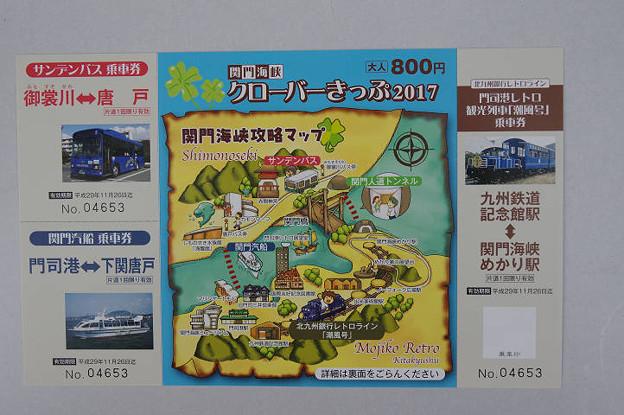 s2112_関門海峡クローバーきっぷ