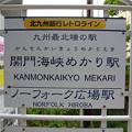 s2170_関門海峡めかり駅駅名標