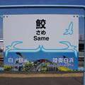 s2515_鮫駅駅名標