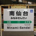 s3280_南仙台駅駅名標