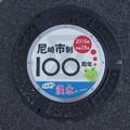 s2113_尼崎市マンホール_尼崎市制100周年_JR尼崎駅前