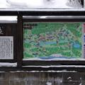 Photos: s8721_肘折温泉郷案内図