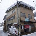 Photos: s8734_肘折温泉柿崎もち屋