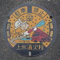 Photos: s9939_西宮市マンホール_上水消火栓_ウーたん柄