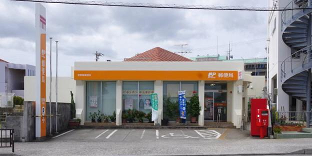 Photos: s2280_宜野座郵便局_沖縄県国頭郡宜野座村_t