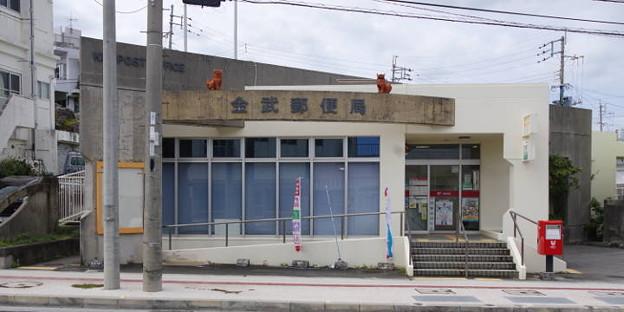Photos: s2282_金武郵便局_沖縄県国頭郡金武町_t