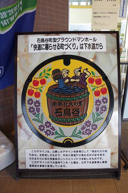 s2397_花巻市マンホール_旧石鳥谷町_カラー展示用