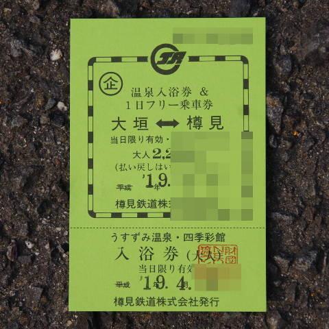 s3022_樽見鉄道温泉入浴券&1日フリー乗車券_t