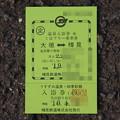 Photos: s3022_樽見鉄道温泉入浴券&1日フリー乗車券_t