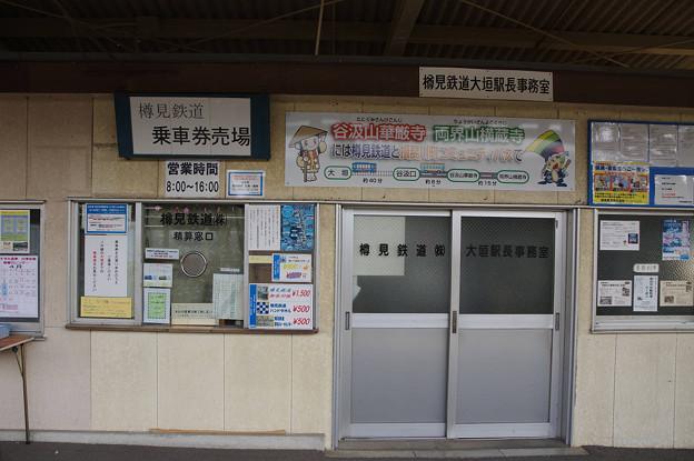 s2974_樽見鉄道大垣駅出札口