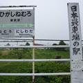 Photos: s4808_東根室駅駅名標_日本最東端の駅柱