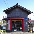 Photos: sA894_五和駅_静岡県島田市_大井川鐡道_t