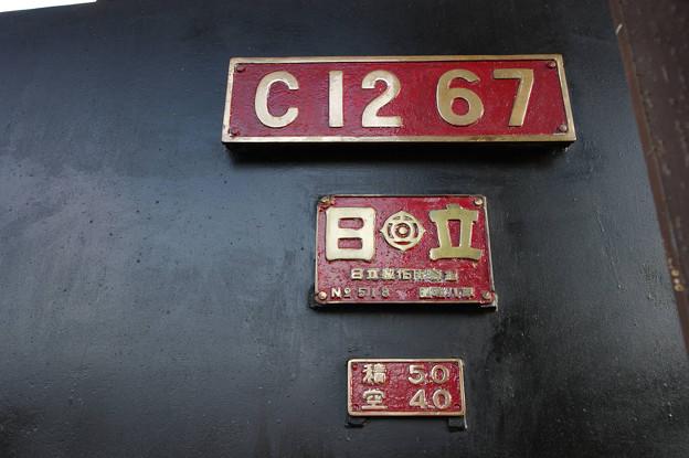 Photos: s9567_C1267静態展示製造銘板_昭和8年日立製
