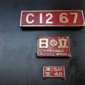 s9567_C1267静態展示製造銘板_昭和8年日立製