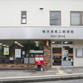 Photos: s7677_横浜港南二郵便局_神奈川県横浜市港南区_r