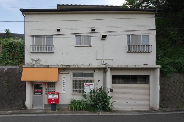 s7690_椿ヶ丘簡易郵便局_神奈川県横浜市金沢区_ct
