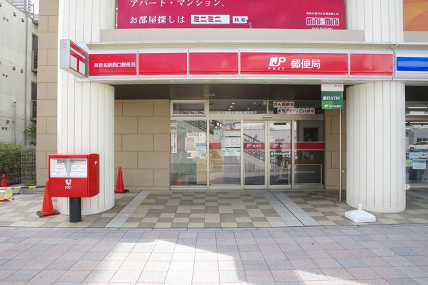 s4498_海老名駅西口郵便局_神奈川県海老名市