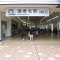 s4499_海老名駅東口階上_神奈川県海老名市_小田急・相鉄・JR東