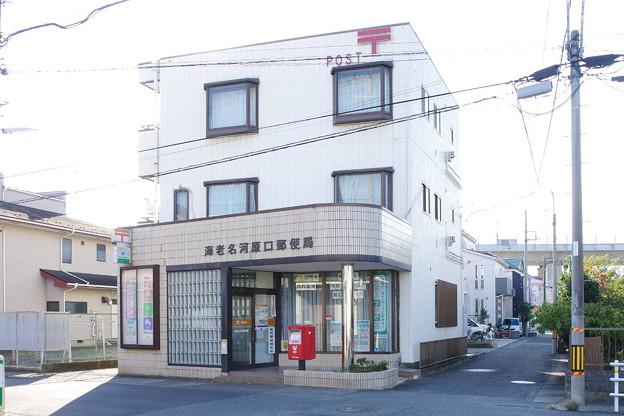 Photos: s4540_海老名河原口郵便局_神奈川県海老名市_t