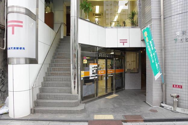 s8765_ 大阪東天満郵便局_大阪府大阪市北区