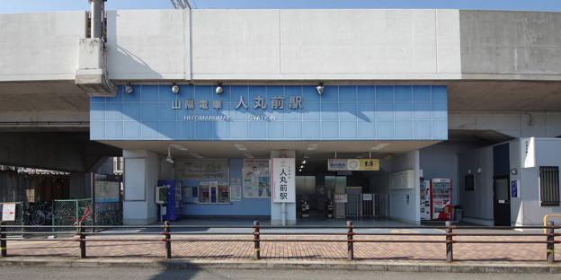 s8015_人丸前駅_兵庫県明石市_山陽電鉄_ct