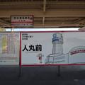 Photos: s8040_人丸前駅駅名標