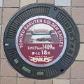 Photos: s8800_仙台市マンホール_スタジアムまで1409m