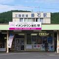 Photos: s9132_釜石駅_岩手県釜石市_三陸鉄道_r
