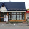 Photos: s9217_花巻西大通郵便局_岩手県花巻市_ct