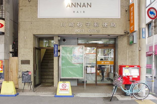 s3947_川崎砂子郵便局_神奈川県川崎市川崎区_t