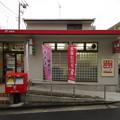 Photos: s3968_横浜元宮郵便局_神奈川県横浜市鶴見区