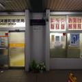 Photos: s3970_川崎河原町郵便局_神奈川県川崎市幸区