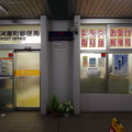 s3970_川崎河原町郵便局_神奈川県川崎市幸区