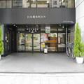 s4986_新日本橋駅前郵便局_東京都中央区