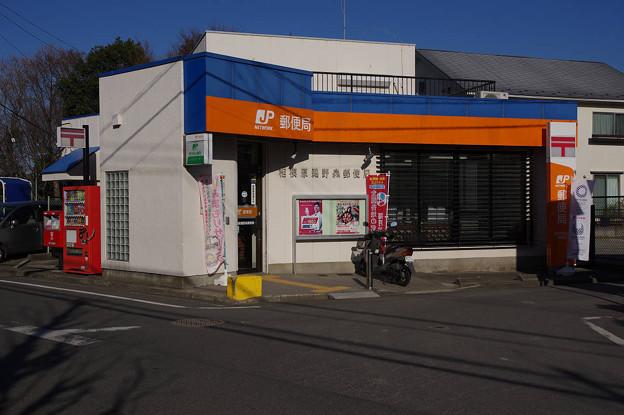 s5349_相模原鵜野森郵便局_神奈川県相模原市南区