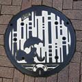 Photos: s5382_町田市マンホール_あめ_白着色