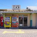 s4401_大原駅_千葉県いすみ市_いすみ鉄道