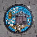 Photos: s7382_多賀城市マンホール_おすい_カラー